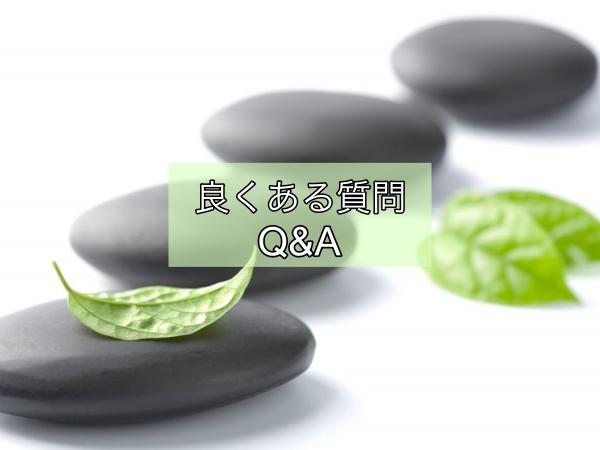 ロミロミマッサージ|よくある質問